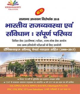 Bhartiya Rajvyavastha Avam Samvidhan : Sampurna Parichay