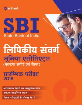 Arihant SBI Clerk Junior Associate (Customer Support & Sales) Preliminary Exam Guide 2018