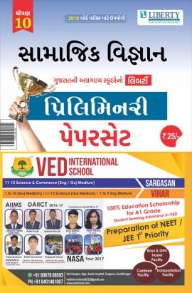 Liberty Std. 10 Samajik Vigyan Preliminary Paper Set (Latest Edition)