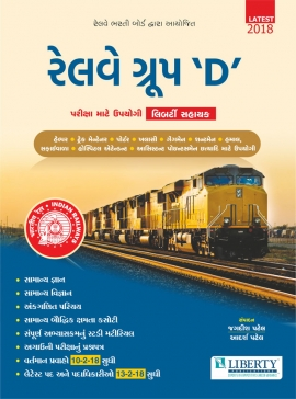Liberty Railway Group D Exam Guide Latest 2018 Edition.