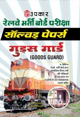 Railway Bharti Board Pariksha Solved Papers (Goods Guard)
