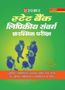 Upkar State Bank Lipikiya Sanvarg Prarambhik Pariksha