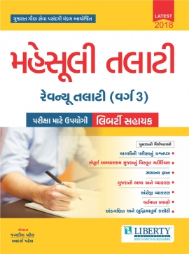 Liberty Mahesuli Talati ( Revenue Talati Varg-3) Exam Guide 2018 Edition.