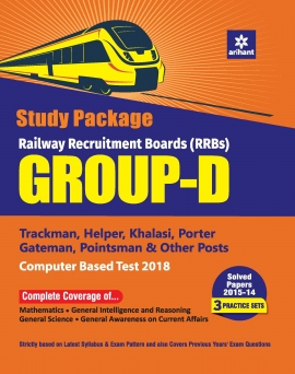 Railway Recruitment Board (RRB) Group D Exam Guide 2018