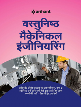 RRB Objective Mechanical Engineering Hindi 2018