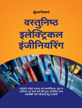 RRB Objective Electrical Engineering Hindi 2018