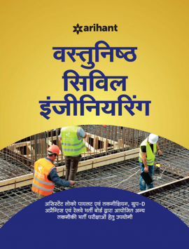 RRB Objective Civil Engineering Hindi 2018