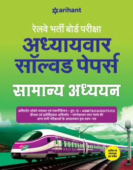 RRB Solved Papers Samanya Adhyayan