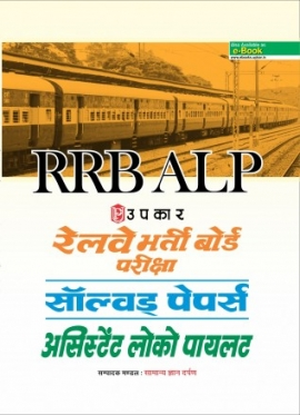 Railway Recruitment Board Common Exam For Assistant Loco-Pilot Solved Papers