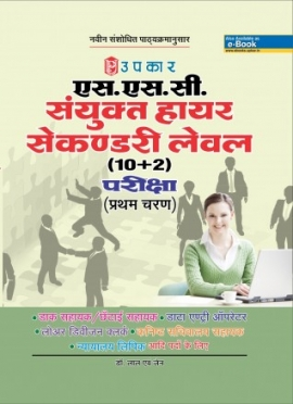Upkar SSC Sanyukta Higher Secondary Leval (10 + 2) Pariksha Tier -1