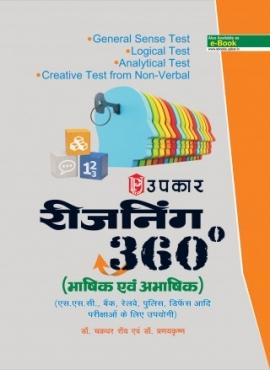 Upkar Reasoning 360 ( Bhashik Avam Abhashik )