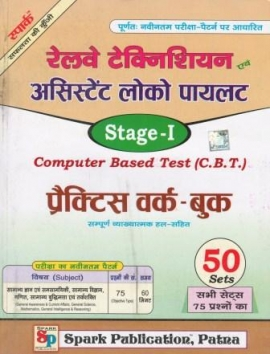 Railway Recruitment Board Assistant Loco Pilot Satg -1 Computer Based Test Practice Paper