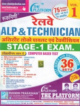 Railway Bharati Board Railway Assistant Loco Pilot Stage -I Exam 36 Paper Sets