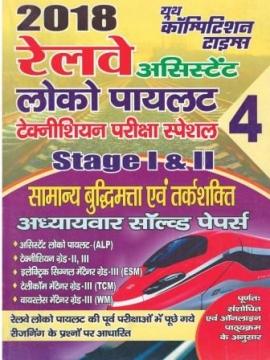 Railway Bharati Board Railway Assistant Loco Pilot Stage -I & II Samanya Budhhimatta Evam Tark Shakti Adhyayvar Solved Paper