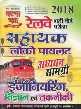 Railway Bharati Board Railway Assistant Loco Pilot Adhyayan Samagri Vigyan Evam Takniki
