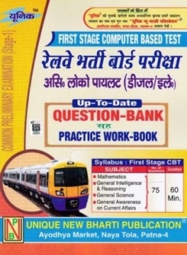 Railway Bharati Board Railway Assistant Loco Pilot (Desel/Ele.) Question - Bank