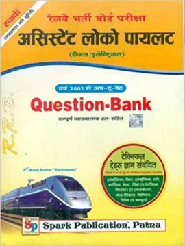 Railway Bharati Board Railway Assistant Loco Pilot Stage - 1(Disel/Electrical) Question Bank