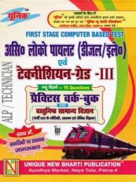 Railway Bharati Board Railway Assistant Loco Pilot Stage -I Technician Garde -III Question -Bank