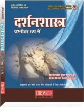Darshan Shastra Prashanotar Roop Mein (Civil Services Mains Examination 2018)