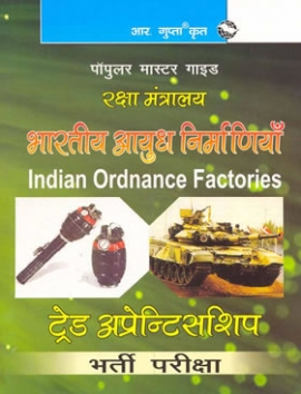 Ministry of Defence : Indian Ordnance Factories : Trade Apprenticehip Exam Guide