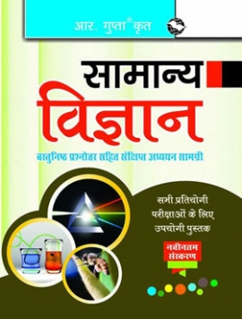 General Science: Concise Study Material with Solved MCQ (Hindi)