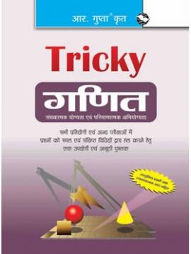 Tricky Ganit