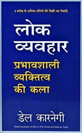Lok Vyavhar (Prabhavshali Vyaktitva Ki Kala) By Dale Carnegie