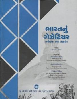 Bharat Nu Gazetteer (Itihas Ane Sanskruti)
