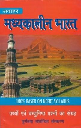 Madhyakalin Bharat