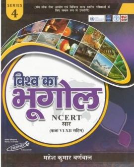 Vishwa Ka Bhugol (N.C.E.R.T Based Std. 6 To 12)