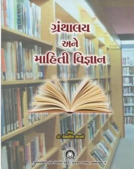 Granthalay Ane Mahiti Vigyan By Dr.Niharika Udani