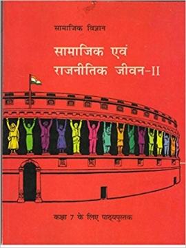 NCERT (Samajik Vigyan) Samajik Aur Rajnitik Jeevan - II (Class 7)
