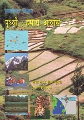 NCERT (Samajik Vigyan)  Prithvi Hamara Avas (Class 6)