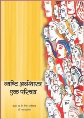 NCERT Vyasthi Arthashastra Ek Parichay  (Class 12)