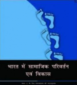 NCERT Bharat Mein Samajik Parivartan Avam Vikas (Class 12)
