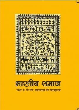 NCERT Bharatiya Samaj (Class 12)