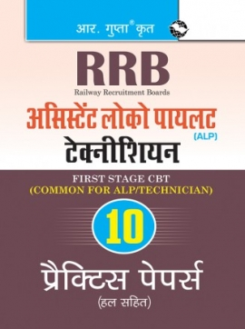 R Gupta RRB Assistant Loco Pilot Techncian 10 Practise Papers