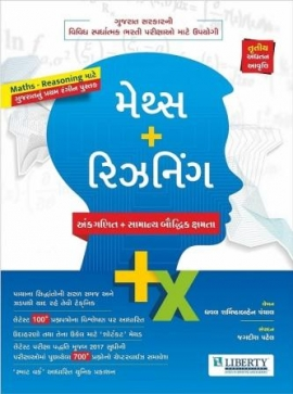 Liberty Maths & Reasoning latest 2018 edition with Shortcut Methods