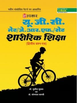 UGC NET Sharirik Shiksha Paper -2