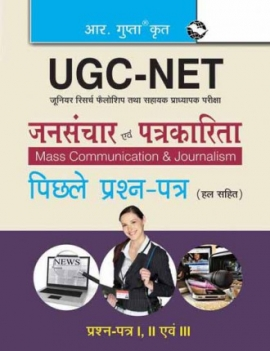 UGC-NET: Mass Communication & Journalism Previous Years Papers (Solved)