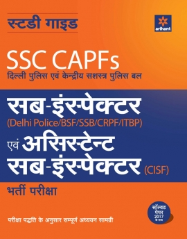 SSC CAPFs Sub Inspector and Assistant Sub Inspector Hindi 2018