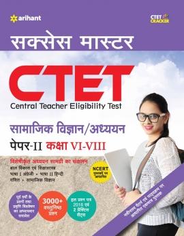 CTET Success Master Paper-II Class VI-VIII Samajik Addhyan/Vigyan