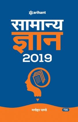 Arihant Samanya Gyan 2019