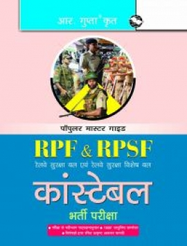 R Gupta RPF & RPSF Constable Exam Guide