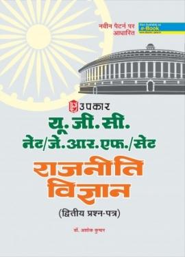 UGC-NET/JRF/SET Rajniti Vigyan  (Paper II)