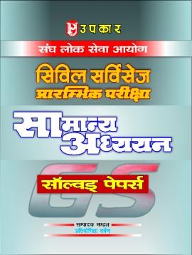 Upkar Civil Services Prarambhik Parikhsa (Samanya Adhyayan) Solved Papers