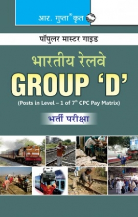 Indian Railways: Group 'D' Recruitment Exam Guide (Hindi)