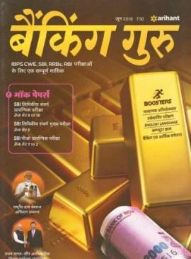 Arihant Banking Guru June 2018