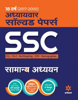 SSC Chapterwise Solved Papers General Studies 2018 Hindi