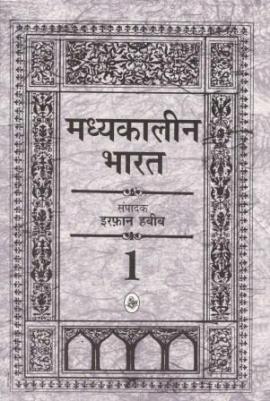 Madhyakalin Bharat Part - 1 By IrfanHabib